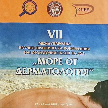 """VII Конференция """"Море от дерматология"""" в гр. Бургас"""